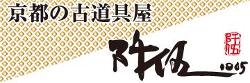 京都の古道具屋 阡伍1005(せんご)