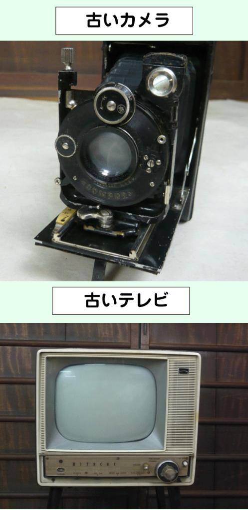 [買い取り実績]カメラ・映写機・テレビ